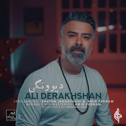 دانلود آهنگ دیوونگی از علی درخشان