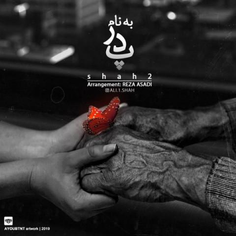 دانلود آهنگ بنام پدر از علی شاه2