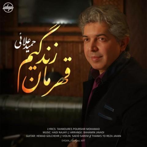 دانلود آهنگ قهرمان زندگیم از حمید علائی