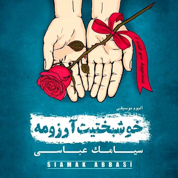 دانلود آلبوم خوشبختیت آرزومه از سیامک عباسی
