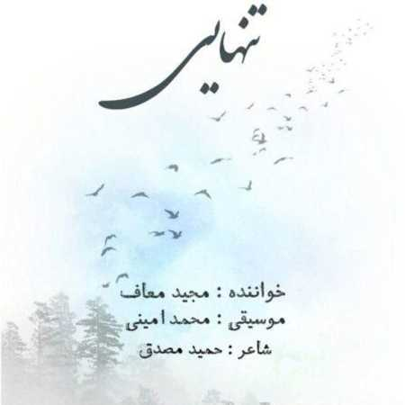 دانلود آهنگ تنهایی از مجید معاف