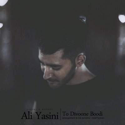 دانلود آهنگ تو دیوونه بودی از علی یاسینی