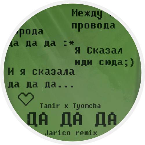 دانلود ریمیکس آهنگ روسی دارا دا دا دا Da Da Da