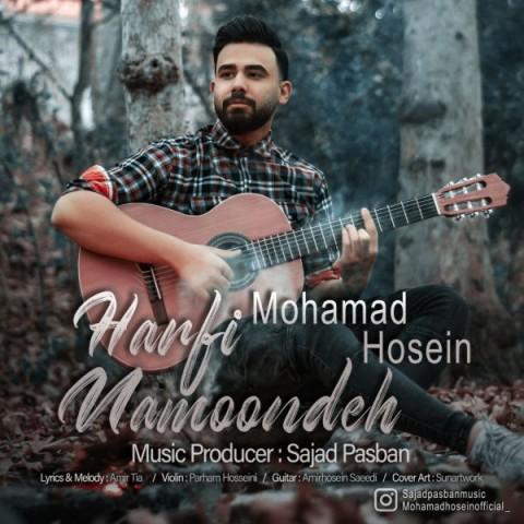 دانلود آهنگ حرفی نمونده از محمدحسین نظری