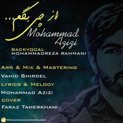 دانلود آهنگ از چی بگم از محمد عزیزی