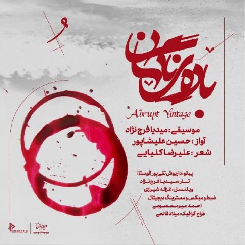 دانلود آهنگ باده ی ناگهان از حسین علیشاپور