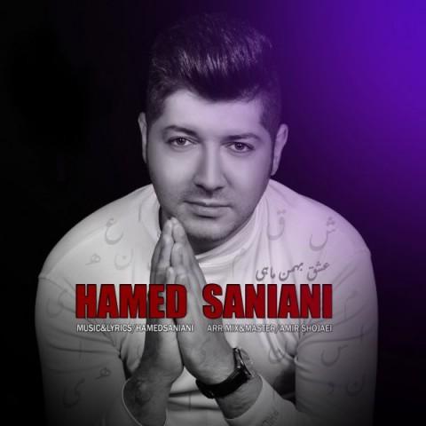 دانلود آهنگ عشق بهمن ماهی از حامد سانیانی