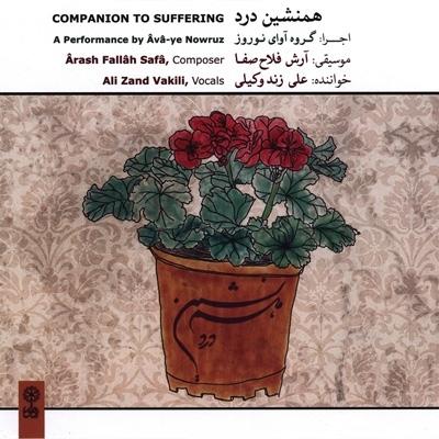دانلود آلبوم همنشین درد از علی زند وکیلی