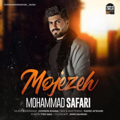 دانلود آهنگ معجزه از محمد صفری