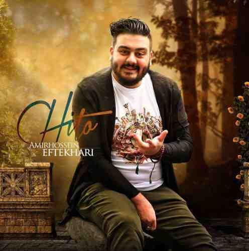 دانلود آهنگ شاد شیرازی چیطو از امیرحسین افتخاری