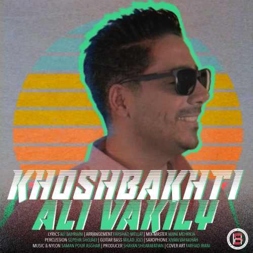 دانلود آهنگ خوشبختی از علی وکیلی