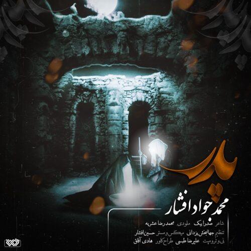 دانلود آهنگ پدر از محمدجواد افشار
