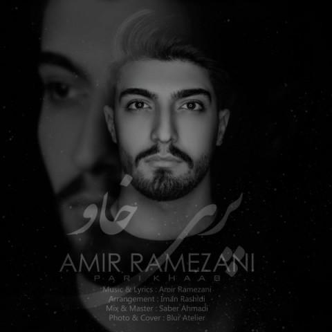 دانلود آهنگ پری خاو از امیر رمضانی