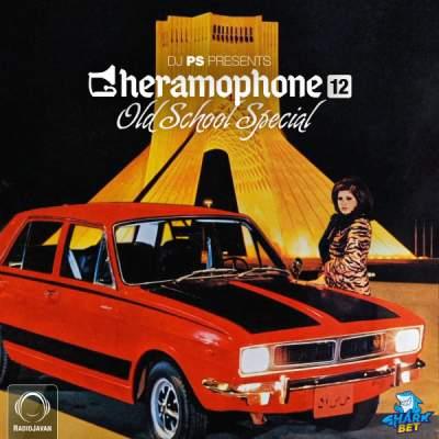ریمیکس قرامافون 12 از دی جی پی اس (میکس آهنگهای شاد قدیمی)