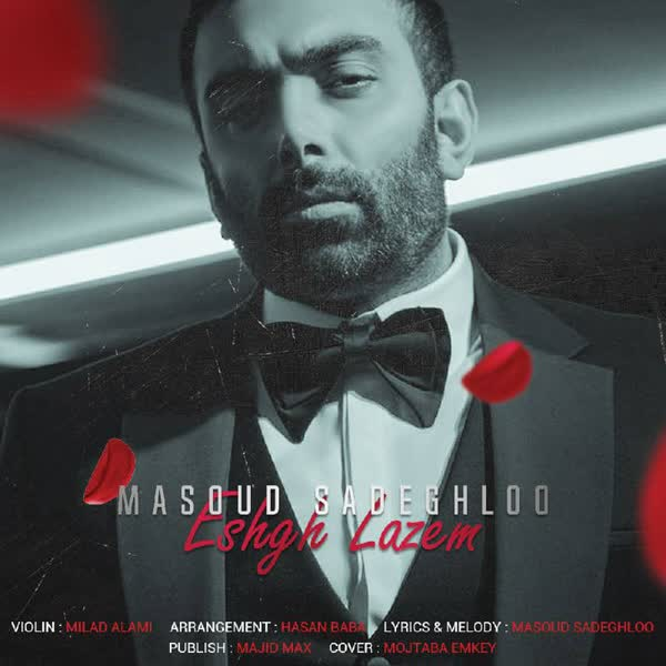 دانلود آهنگ عشق لازم مسعود صادقلو