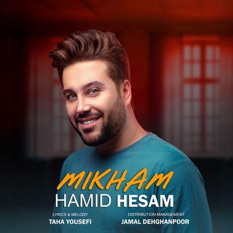 دانلود آهنگ میخوام از حمید حسام