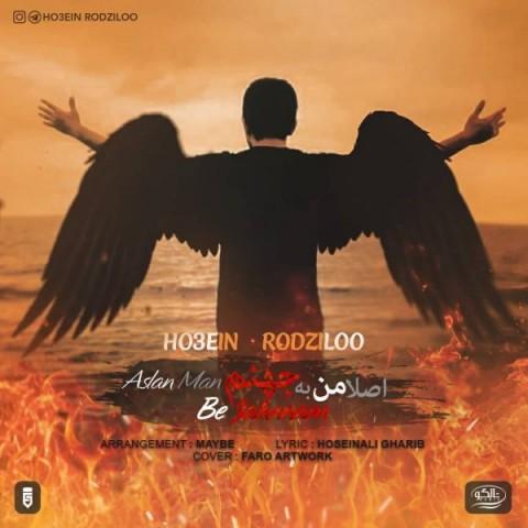 دانلود آهنگ اصل من به جهنم از حسین رودزیلو