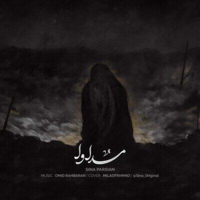 دانلود آهنگ مداوا از سینا پارسیان