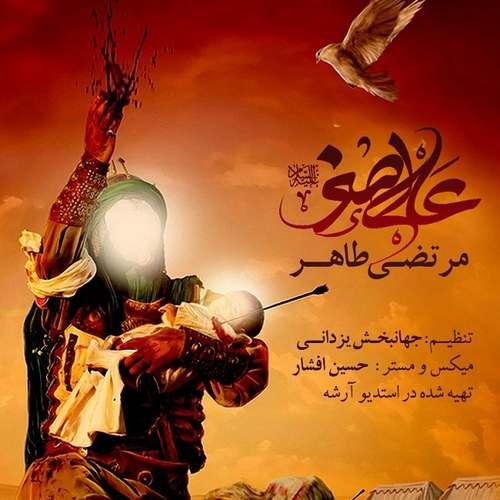 دانلود آهنگ ویژه ماه محرم بنام علی اصغر از مرتضی طاهر