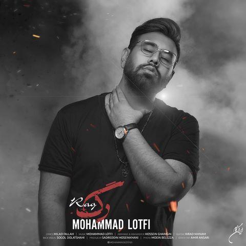دانلود آهنگ رگ از محمد لطفی