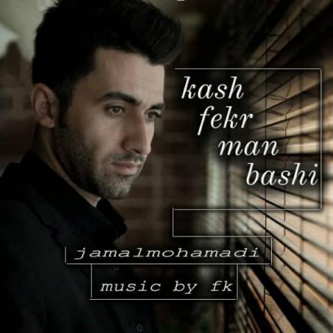 دانلود آهنگ کاش فکر من باشی از جمال محمدی