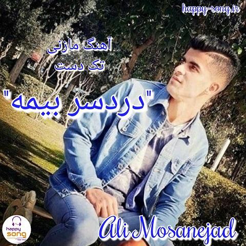 آهنگ شاد مازندرانی دردسر بیمه از علی موسی نژاد (آهنگ تک دست)