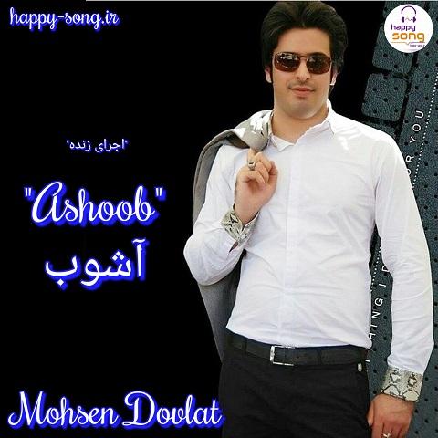 دانلود اجرای زنده آهنگ آشوب از محسن دولت